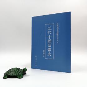 绝版| 民国沪上初版书:近代中国留学史(精装)
