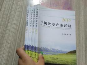 中国牧草产业经济(2015)、