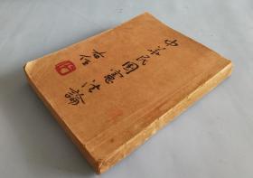 民国三十六年1947年初版,谢瀛洲著《中华民国宪法论》于右任提签,上海监狱印刷,