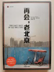 再会,老北京:一座转型的城,一段正在消逝的老街生活