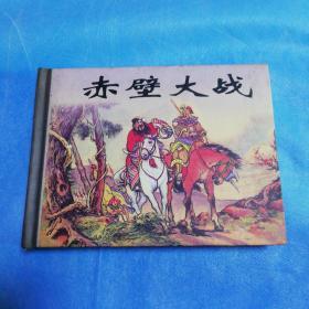 赤壁大战     上海人民美术出版社精装本连环画