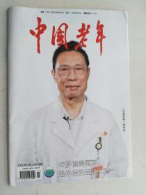 中国老年 2020年3月 上半月版
