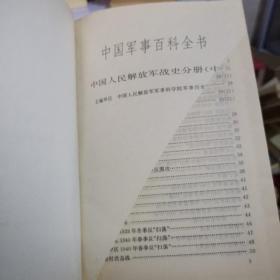 中国军事百科全书(共31本)