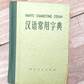 汉语常用字典