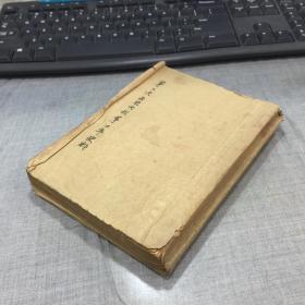 民国二十五年大时代印刷所印行《二次世界大战史料》 第二年
