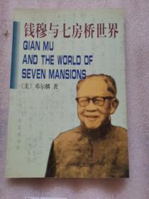 钱穆与七房桥世界