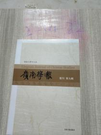 岭南学报 复刊 第九辑