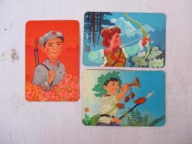 1976年年历日历片【带响的弓箭 闪红的星 冲锋号 3张一套合售】 武汉市造纸印刷工业公司