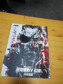 潜龙谍影V 幻痛 终极档案