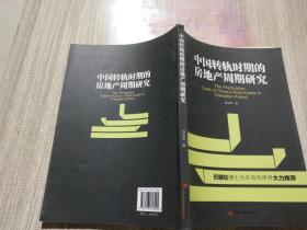 中国转轨时期的房地产周期研究