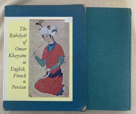 《鲁拜集》1966年初版,多位画家联合出版,内含30幅精美插图(波斯细密画风格),厚纸印刷,Rubaiyat of Omar Khayyam