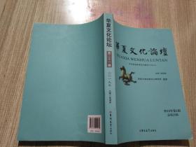 华夏文化论坛 第二十一辑 2019年(中国社会科学引文索引)