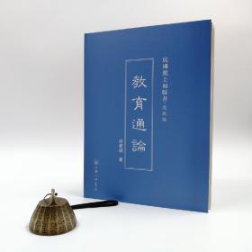 民国沪上初版书:教育通论(精装)