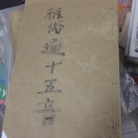 击木知音各界适用-汇集雅俗通十五音,闽粤最早的方言字典之一