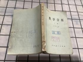 数学分析 下册 【馆藏】