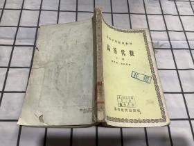 高等代数 上册【馆藏】
