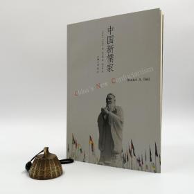 绝版| 中国新儒家(锁线胶订)