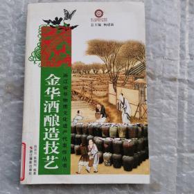 金华酒酿造技艺(浙江省非物质文化遗产代表作丛书)