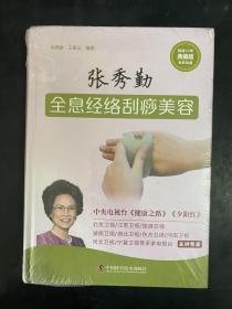 张秀勤全息经络刮痧美容(典藏版)(全新未启封)