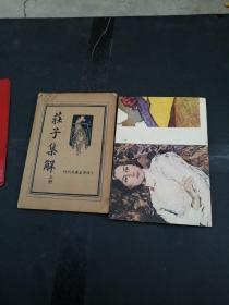 民国旧书;庄子集解(上 下册)中华民国二十五年四月出版