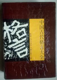 中国古代格言大全(大32开精装本)