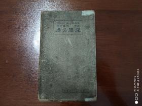 处方集成    昭和十一年版(民国1936年)     有版权票    精装,有函套。16*10cm