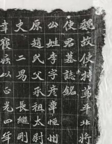 北朝 魏碑 字体 北魏 墓志 拓片 尺寸:50*40cm