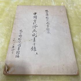 故宫博物院图书馆藏  中国古代绘画图书目录 上