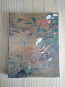 嘉德四季:中国书画(十一)