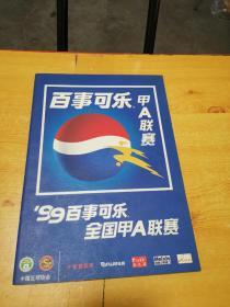 《99百事可乐全国甲A联赛》秩序册