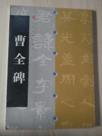 曹全碑中国碑帖经典