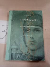 卡拉马佐夫兄弟(上下册)(陀思妥耶夫斯基文集)