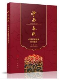 净面春秋:中国京剧脸谱百幅图范 人民出版社