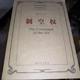 外国著名军事著作丛书:制空权