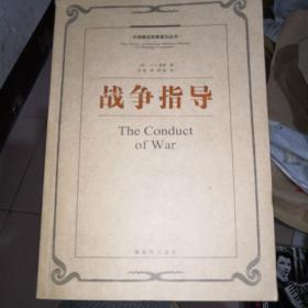 外国著名军事著作丛书:战争指导