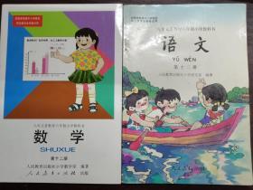 九年义务教育六年制小学教科书语文第12册与数学第12册共一套