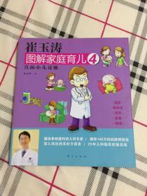 崔玉涛 图解家庭育儿4