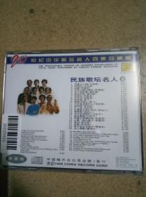 《民族歌坛名人1》CD正版唱片未拆封。