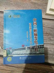 中国三峡输变电工程 调度通信自动化与生产运行卷