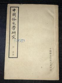 《中国俗文学研究》 (阿英 著)(民国33年初版)