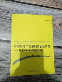 中国房地产金融制度创新研究:基于REITs理论的探讨