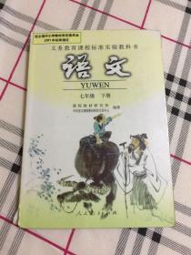 语文 七年级下册