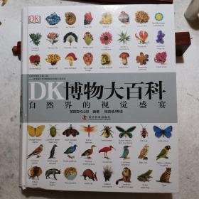 DK博物大百科(囊括5000多个物种的生动特写,是展现物种多样性的终极视觉盛宴)