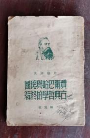费尔巴哈与德国古典哲学的终结 49年版 包邮挂刷