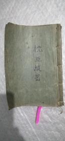 枕亚浪磨  ( 一本三卷,第一页和最后一页有残缺,内页很完好)1917年5月初版