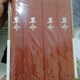 革命:杨奎松著作集 精装全4册  未拆封