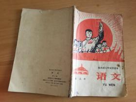 文革课本 语文 第五册(有林彪题词)