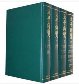 太平御览(套装共4册)