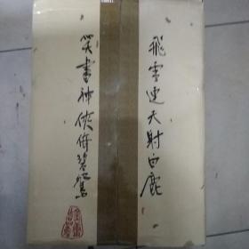 金庸作品集 (朗声新修版,全集共36册)