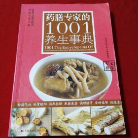 药膳专家的1001养生事典。